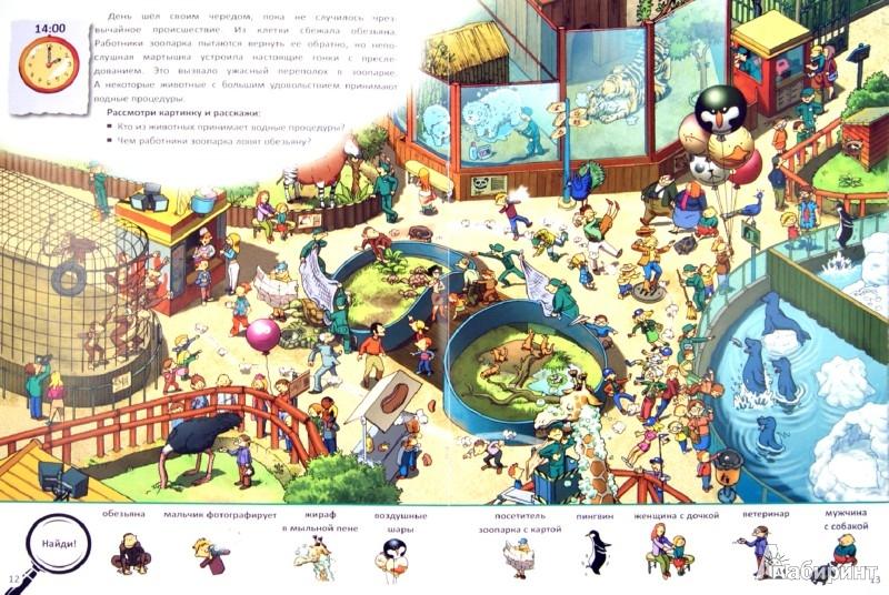 Иллюстрация 1 из 19 для День в зоопарке - Оливия Брукс | Лабиринт - книги. Источник: Лабиринт