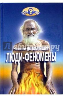 Непомнящий Николай Николаевич Люди - феномены