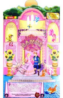 Замок сказочных принцесс