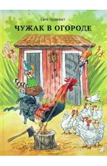 Чужак в огородеСказки зарубежных писателей<br>Однажды старик Петсон принёс домой огромного и наглого петуха. Котёнок Финдус совсем не в восторге от нового соседа, который тотчас завладел вниманием кур и начал кукарекать сутки напролёт. Что же делать? У Финдуса есть план!<br>Для младшего школьного возраста.<br>