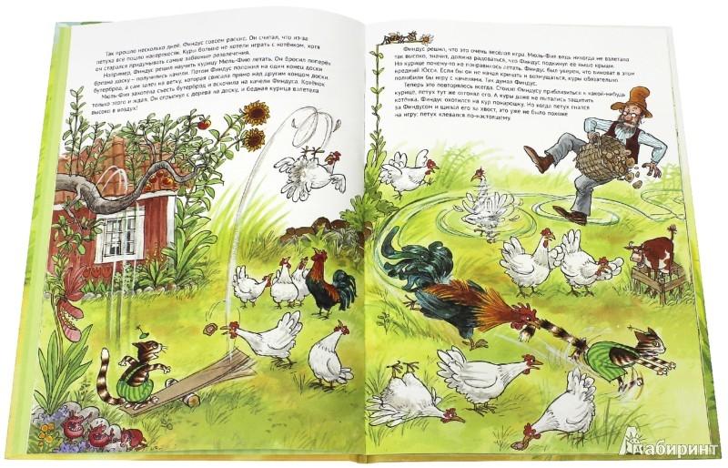 Иллюстрация 1 из 38 для Чужак в огороде - Свен Нурдквист | Лабиринт - книги. Источник: Лабиринт