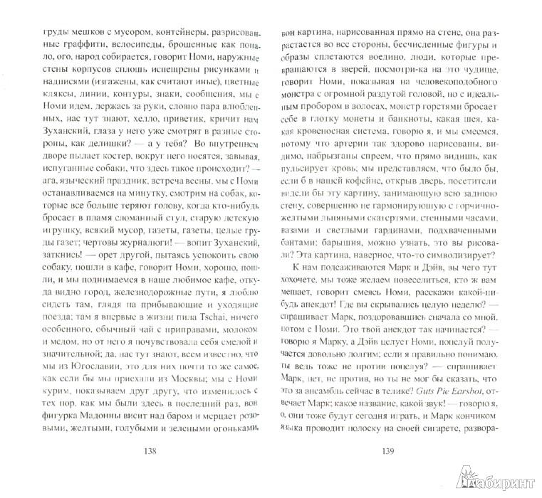 Иллюстрация 1 из 9 для Взлетают голуби - Абони Надь   Лабиринт - книги. Источник: Лабиринт