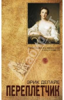 ПереплетчикСовременная зарубежная проза<br>Париж, XVII век, времена Людовика Великого. Молодой переплётчик Шарль де Грези изготавливает переплёты из человеческой кожи, хорошо зарабатывает и не знает забот, пока не встречает на своём пути женщину, кожа которой могла бы стать материалом для шедевра, если бы переплётчик не влюбился в неё - живую…<br>Самая удивительная книга XXI столетия в первом издании была переплетена в натуральную кожу, а в её обложку был вставлен крошечный автограф - образец кожи самого Эрика Делайе. Выход сюжета за пределы книжных страниц - интересный ход, но книга стала бестселлером в первую очередь благодаря блестящему исполнению - великолепно рассказанной истории, изящному тексту, ярким героям. Ведущие мировые издания сравнивают Переплётчика с Парфюмером Патрика Зюскинда и Анатомом Федерико Андахази - и неспроста.<br>