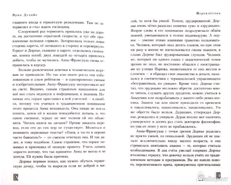 Иллюстрация 1 из 15 для Переплетчик - Эрик Делайе | Лабиринт - книги. Источник: Лабиринт