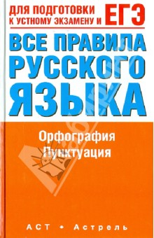 ЕГЭ Русский язык. Все правила русского языка. Орфография. Пунктуация