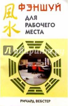 Вебстер Ричард Фэншуй для рабочего места