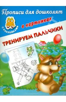 Матюшкина Екатерина Александровна Тренируем пальчики