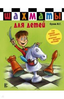 Сухин Игорь Георгиевич Шахматы для детей