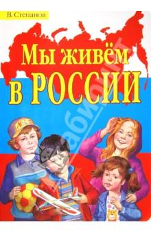 Мы живем в России. СтихиОтечественная поэзия для детей<br>Стихи для детей о нашей Родине.<br>Для дошкольного и младшего школьного возраста.<br>