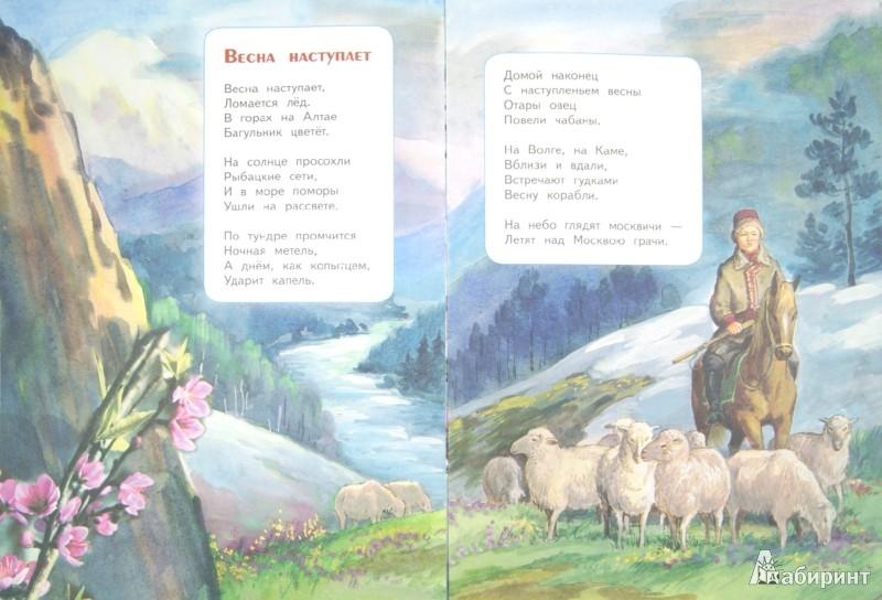 Иллюстрация 1 из 17 для Мы живем в России. Стихи - Владимир Степанов   Лабиринт - книги. Источник: Лабиринт