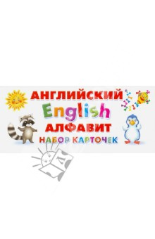 Английский алфавит. Набор карточек