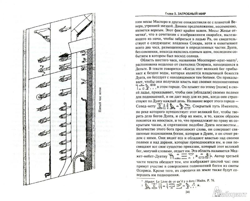 Иллюстрация 1 из 18 для Боги египтян. Царство света, или Тайны загробного мира - Уоллис Бадж | Лабиринт - книги. Источник: Лабиринт