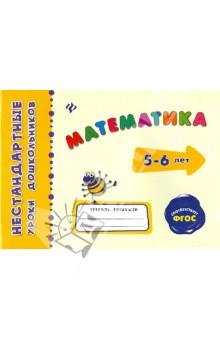 Математика. ФГОС
