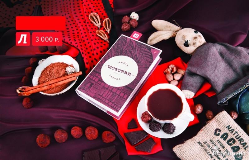 Иллюстрация 1 из 5 для Подарочный сертификат на сумму 3000 руб. Шоколад | Лабиринт - сувениры. Источник: Лабиринт