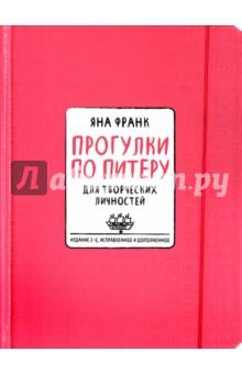 "Рябухина Ксения Блокнот ""Прогулки по Питеру"" (розовый)"