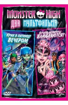 Monster High: Отчего монстры влюбляются (DVD)Зарубежные мультфильмы<br>Мультсериал на основе бренда кукол компании Mattel. Эксцентричные стильные куклы стремительно завоевали сердца поклонников.  В этом выпуске: удвоенная доза невероятных и СТРАШНО смешных приключений любимых героев - с их неповторимыми фирменными приемами и демоническими шуточками! В сериале Monster High потомки легендарных монстров преодолевают обычные школьные трудности и учатся справляться с мистической нежитью. Несмотря на причудливый внешний вид и мертвенную бледность, они умеют дружить и веселиться не хуже нормальных с виду сверстников.<br>Режиссеры: Стив Сакс, Дастин МакКензи.<br>Язык: русский, английский, румынский, итальянский, венгерский<br>Звук: DD 5.1<br>Формат: 16х9, 1,78:1<br>Регион: 2, 5 PAL<br>Продолжительность: 88 минут<br>6+<br>
