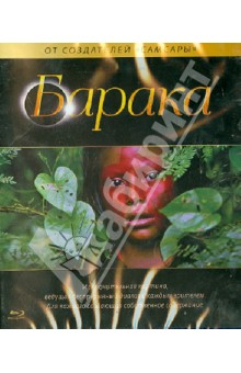 Фрике Рон Барака (Blu-Ray)