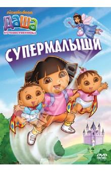 Даша-путешественница. Выпуск 8 (DVD)