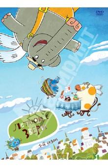 Летающие звери. Сезон 1 (DVD)Отечественные мультфильмы<br>В небе летит Легкая Страна. Она совсем небольшая и очень уютная. Тут есть и горы, и луга, и небольшой городок с узкими кривыми улочками. В этой стране живут звери и люди, которые могут летать, и это понятно - ведь у них есть крылья! Жители Легкой страны решили здесь поселиться, потому что легко относятся к жизни, любят путешествия и не боятся оторваться от земли.<br>Здесь все волшебно и в то же время так просто. Теплые тапочки ждут появления своего хозяина, тихо тикают настенные часы, каждый вечер друзья встречаются вместе, чтобы попить чаю и поболтать о всяких пустяках.<br>Кто же главные герои нашей истории? Это музыканты! Все они разной национальности, ведь попали сюда из самых разных мест земного шара. Они играют в ансамбле Дирижабль Оркестра - вместе репетируют, дают концерты, записывают пластинки, ездят на гастроли. Иногда им трудно найти общий язык, но они умеют договариваться, а легкий взгляд на жизнь помогает им преодолевать все трудности.<br>Летающие звери - это уникальный мультфильм: его прибыль идет на лечение детей. Покупая любую вещь с летающими зверями, вы помогаете спасти жизнь. Помогать легко, и это окрыляет!<br>Содержание:<br>Красный шарик<br>Привычка<br>Ничего<br>Мысли о стирке<br>Все хорошо<br>Буря<br>Сокровище<br>Хосе уже не тот<br>Инструменты<br>Режиссеры: Михаил Сафронов, Илья Максимов, Галина Лютикова, Константин Бирюков, Джангир Сулейманов.<br>Жанр: анимационный.<br>Продолжительность: 45 мин.<br>Формат: 16:9<br>Регион: all, PAL<br>Язык: русский<br>Звук: Dolby Digital 2.0<br>Для любой зрительской аудитории.<br>