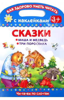 Сказки. Маша и медведь. Три поросенка