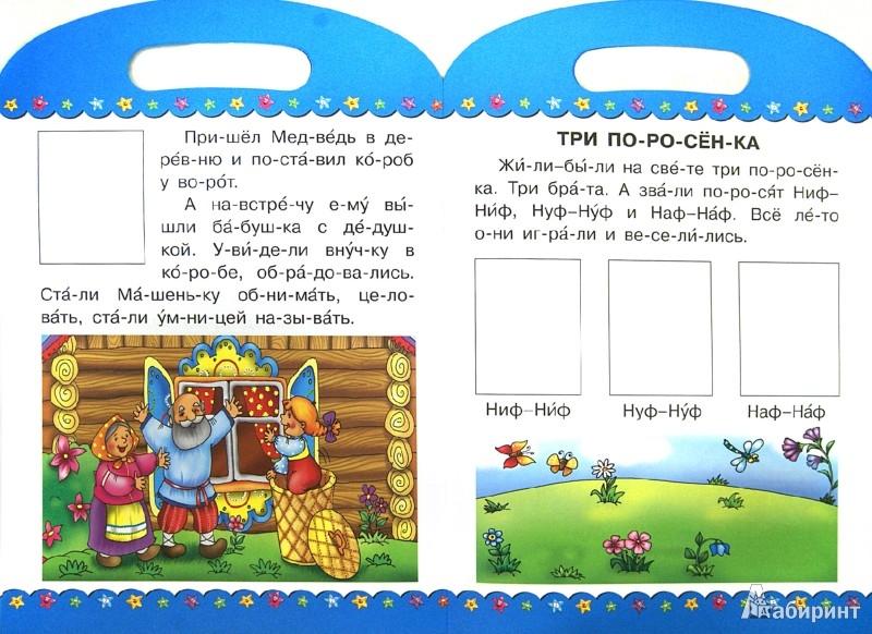 Иллюстрация 1 из 5 для Сказки. Маша и медведь. Три поросенка | Лабиринт - книги. Источник: Лабиринт