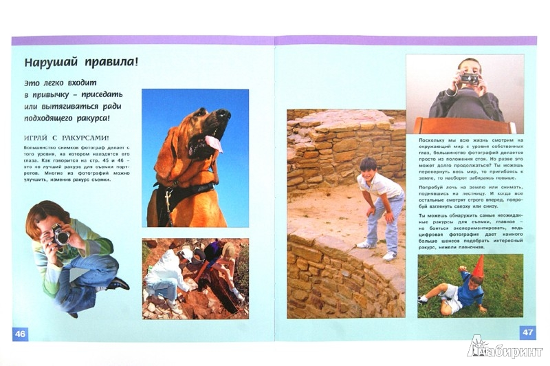 Иллюстрация 1 из 9 для Первый учебник фотографии для детей - Дженни Биднер | Лабиринт - книги. Источник: Лабиринт