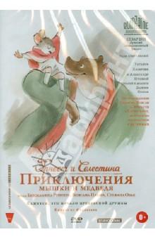 Эрнест и Селестина. Приключения Мышки и Медведя (DVD)