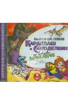 Карандаш и Самоделкин на острове динозавров (CDmp3)Отечественная литература для детей<br>Детский писатель Валентин Постников сочиняет сказки о приключениях маленьких весёлых человечков Карандаша и Самоделкина. Они - самые настоящие волшебники. Карандаш - художник, у которого вместо носа волшебный карандаш. Всё, что он нарисует, превращается в настоящее. А Самоделкин - железный человечек, который умеет мастерить разные невероятные машины. Их друг профессор Пыхтелкин - знаменитый учёный, который знает обо всём на свете и может ответить на самый сложный вопрос.<br>Увлекательный сюжет и множество научных и энциклопедических фактов делают эти повести не только интересными, но и по-настоящему полезными и познавательными.<br> …Профессор Пыхтелкин обнаружил, что на одном необыкновенном острове сохранились живые динозавры и древние ящеры. Друзья отправляются в экспедицию, чтобы своими глазами увидеть гигантского диплодока и игуанодона, морского плезиозавра и мозазавра, свирепого трицератопса и велоцираптора. Героев ждут опасные и увлекательные приключения, во время которых они узнают много удивительных сведений из истории нашей планеты…<br>Исполнители: Човжик Алла.<br>Время звучания: 04 час 58 мин<br>Формат: MPEG-I Layer-3 (mp3), 320 kbps, 16 bit, 44.1 kHz, stereo<br>Носитель: 1CD, аудиокнига mp3.<br>