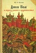 Юрий Бутенко: Дикое Поле в период раннего средневековья (середина V - середина XI вв. н. э.)