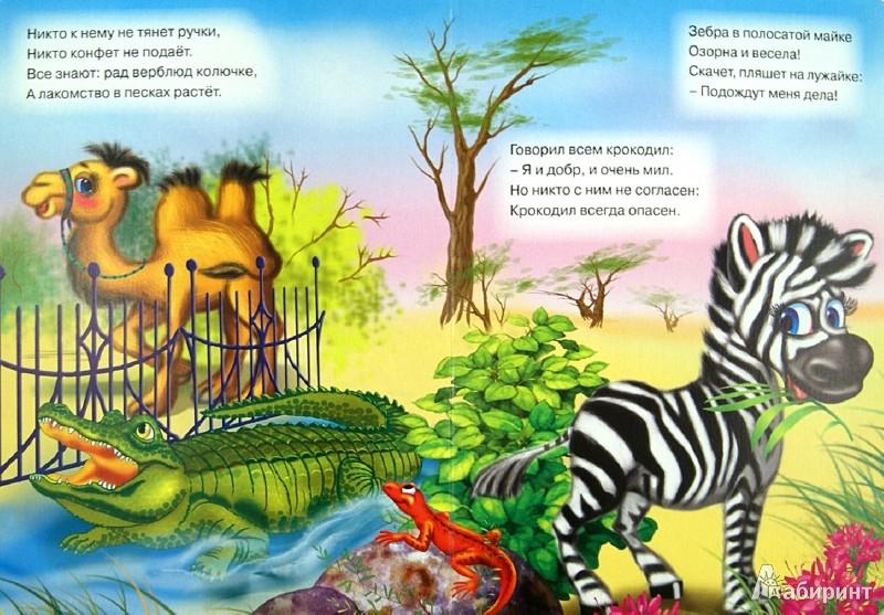 Иллюстрация 1 из 6 для Учимся говорить - Владимир Нестеренко | Лабиринт - книги. Источник: Лабиринт