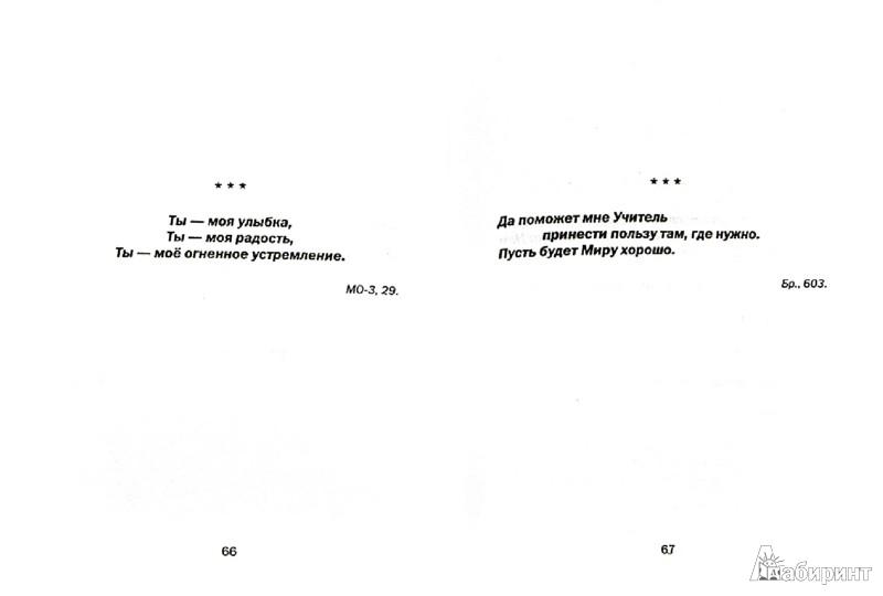 Иллюстрация 1 из 5 для Молитвослов Агни-Йоги | Лабиринт - книги. Источник: Лабиринт