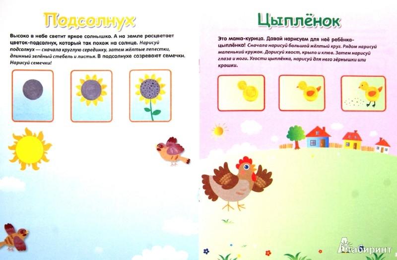 Иллюстрация 1 из 32 для Я рисую мир! Многоразовая тетрадь (для детей от 3-х лет) - Елена Янушко | Лабиринт - книги. Источник: Лабиринт
