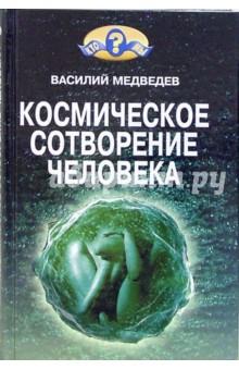Медведев Василий Космическое сотворение человека