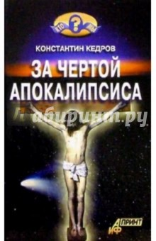 Кедров Константин За чертой Апокалипсиса