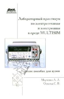 Лабораторный практикум по электротехнике и электронике в среде MultisimРадиоэлектроника. Связь<br>В книге рассматриваются краткие теоретические сведения и расчетные формулы по темам 37 лабораторных работ, дано описание схем электрических цепей и устройств, сформулированы расчетные задания и задания на проведение экспериментов, даны рекомендации к выполнению экспериментов, обработке полученных данных и оформлению отчетов по работам с использованием электронной тетради лабораторного комплекса LabWorks.<br>Приведены схемы испытания электронных устройств, смоделированные в программной среде N1 Multisim.<br>Издание предназначено для студентов высших учебных заведений, обучающихся по неэлектротехническим направлениям подготовки бакалавров 550000 - технические науки и по неэлектротехническим направлениям подготовки дипломированных специалистов, 650000 - техника и технологии.<br>На   сайте издательства \т\\\дмк.рф разметены   демонстрационная версия N1 Multisim, лабораторный комплекс LabWorks и комплект схемных файлов ко всем лабораторным работам.<br>