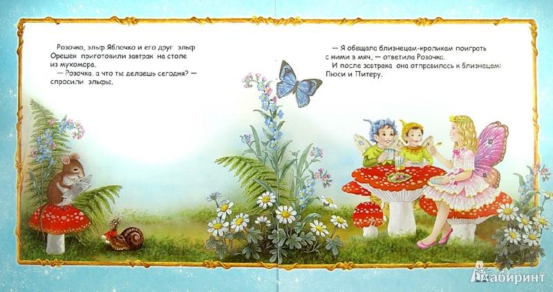 Иллюстрация 1 из 21 для Маленькая фея и ее друзья - Ширли Барбер | Лабиринт - книги. Источник: Лабиринт