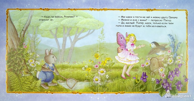 Иллюстрация 1 из 11 для Маленькая фея идет в гости - Ширли Барбер | Лабиринт - книги. Источник: Лабиринт