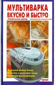 Мультиварка. Вкусно и быстроРецепты для мультиварки<br>Кухонный прибор мультиварка разработан на основе рисоварки - электроприбора, давно и широко используемого в странах Азии для приготовления риса. Мультиварку можно рассматривать как более усовершенствованную многофункциональную рисоварку с увеличенным количеством режимов приготовления. Этот прибор довольно прост в эксплуатации, режим приготовления контролируется электроникой, температура приготовления блюда не превышает 100° С, также не требуется контроль за сроком приготовления блюда: прибор сам отключится в нужное время. Кроме того, мультиварка выполняет функцию термоса, сохраняя блюда горячими в течение 12 часов. Функция отложенного старта программы делает этот прибор очень удобным, например, загрузив продукты в кастрюлю мультиварки на ночь и установив таймер времени на утро, можно спокойно спать. Утром прибор сам включится, приготовит горячий завтрак, затем переведет его в режим поддержания температуры. Мультиварка имеет корпус со встроенным в него электрическим нагревателем, электронным микропроцессором с дисплеем, паровым клапаном, системой герметического закрывания крышки. В зависимости от фирмы-производителя мультиварка может иметь одну или несколько кастрюль с антипригарным покрытием. Основные программы работы мультиварок различных модификаций обычно следующие: режимы Плов, Гречка, Молочная каша, Тушение, Варка на пару, Выпечка. В книге подробно расписаны разнообразные полезные и вкусные блюда для мультиварки.<br>