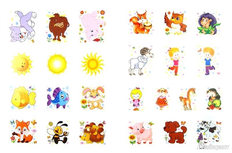 Иллюстрация 1 из 5 для Волшебный телевизор. Играем со зверятами | Лабиринт - книги. Источник: Лабиринт