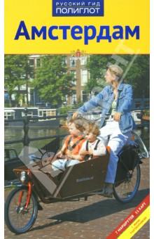 АмстердамПутеводители<br>Амстердам весь в движении: течет вода по бесконечным каналам, крутятся колеса велосипедов, дует ветер.<br>В путеводителе представлены 7 маршрутов, 11 карт и мини-разговорник.<br>Путешествуя с путеводителем Полиглот, вы узнаете, какой вид открывался из окна дома Рембрандта, оцените стиль модерн - кинотеатра Тушински, совершите безумную прогулку на велосипеде и, в конце концов, купите галстук яичной расцветки на старинном рынке Albert Cuyp Markt.<br>