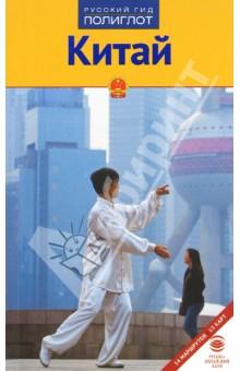 КитайПутеводители<br>Что такое Китай? Современность и древние традиции переплелись в современном Китае. Описание известных во всем мире храмов и совсем маленьких, но имеющих огромное значение для культа и искусства, красивейшие горные пейзажи, тихие озера, речные круизы по легендарное реке Янцзы и кусочек Португалии на полуострове Макао, куда стекаются любители азартных игр со всего мира.<br>В путеводителе 14 маршрутов, 13 карт.<br>