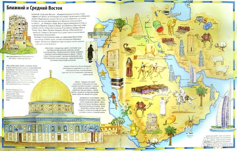 Иллюстрация 1 из 3 для Иллюстрированный атлас мира для детей | Лабиринт - книги. Источник: Лабиринт