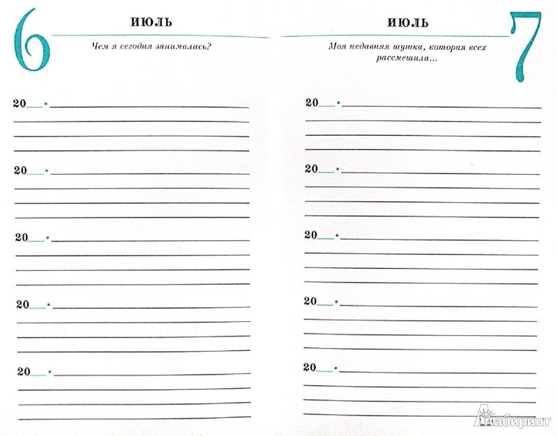 Иллюстрация 1 из 12 для Oh La La! Дневник моих приключений за 5 лет, А6+ | Лабиринт - канцтовы. Источник: Лабиринт