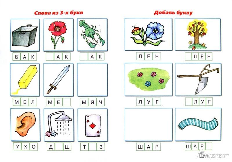 Иллюстрация 1 из 17 для Читаем простые слова. УЖ - УС - Савушкин, Соловьева | Лабиринт - книги. Источник: Лабиринт