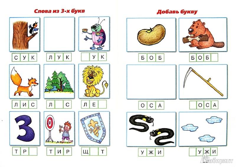Иллюстрация 1 из 24 для Читаем простые слова. ХИ-ХИ - ХА-ХА - Савушкин, Соловьева   Лабиринт - книги. Источник: Лабиринт
