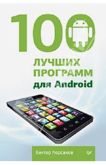 100 лучших программ для AndroidПрограммы и утилиты для цифровых устройств<br>Современные смартфоны, работающие под управлением операционной системы Android, способны на многое. Основная проблема - подобрать подходящие программы. Книга, которую вы держите в руках, призвана решить эту проблему. Здесь вы найдете описание ста надежных и качественных приложений для Android, которые позволят превратить ваш телефон в универсального спутника и помощника. Описываемые программы сгруппированы по нескольким разделам, а для удобства читателей в книге приводятся QR-коды для перехода на страницу того или иного приложения в Google Play.<br>