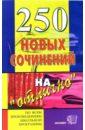 250 новых сочинений на `отлично`: Учебное пособие