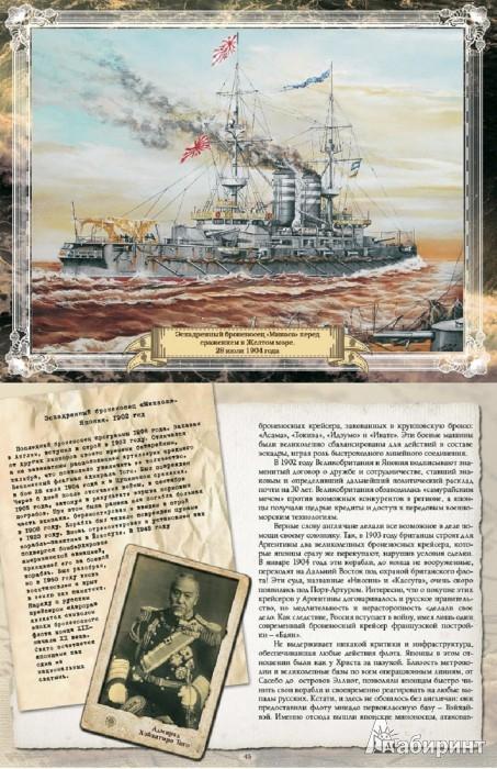 Иллюстрация 1 из 4 для Боевые корабли Российского флота. От Балтики до Порт-Артура - Александр Калантаев | Лабиринт - книги. Источник: Лабиринт