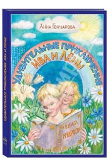 Удивительные приключения Ива и ЛёныСказки отечественных писателей<br>Новая повесть-сказка Анны Гончаровой завораживает сюжетом, наполняет мудростью и заряжает позитивом. Красивый язык, волшебный мир, прекрасное знание психологии. Читая о приключениях Ива и Лёны, дети вместе с героями учатся преодолевать трудности и верить в себя, становятся мудрее и оптимистичнее. Ведь эта книга - о вечной борьбе добра и зла, о силе радости и улыбок, о том, что добро всегда сильнее, ведь мрак можно победить только светом. А волшебный свет есть внутри каждого.<br>Для чтения взрослыми детям.<br>