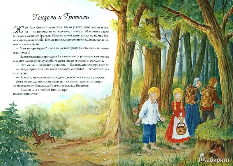 Иллюстрация 1 из 12 для Сказки братьев Гримм - Гримм Якоб и Вильгельм   Лабиринт - книги. Источник: Лабиринт